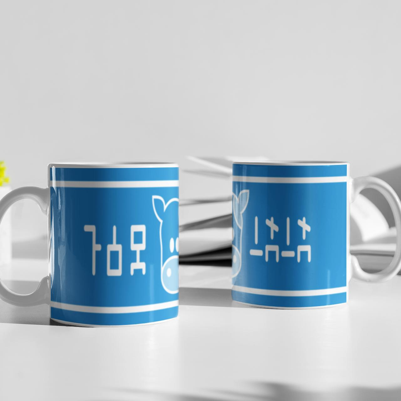 lon lon milk coffee mug 11 oz