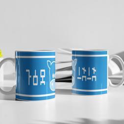 Lon Lon Milk Coffee Mug 11 oz Tea White Nintendo Video Games
